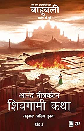 Shivagami Katha Bahubali Khanda 1: The Rise Of Sivagami Hindi (Hindi  Edition)
