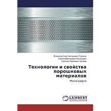 Технологии и свойства порошковых материалов: Монография