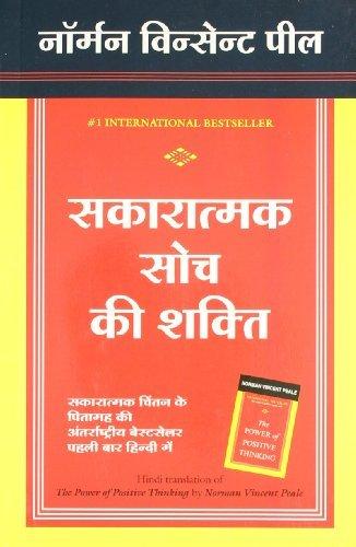 Sakaratmak Soch Ki Shakti (Hindi)
