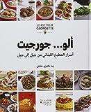 Les recettes de Georgette : le meilleur de la cuisine libanaise... : De mère en fille...