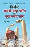Cricket Sabse Bada Fraud