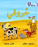 My Letters: Level 1 (Kg) (Collins Big Cat Arabic)