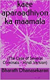 kaee aparaadhiyon ka maamala: (The Case of Several Criminals - Hindi Version) (Hindi Edition)