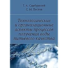 Технологические иорганизационные аспекты процессов получения воды питьевого качества