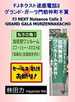 GRAND GALA MONZENNAKACHO FJ NEXT Nuisance Calls (Japanese Edition) by [Riki, Hayashida]