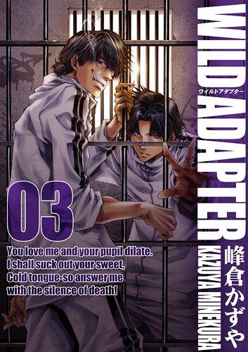 03 Adapter (WILD ADAPTER 03 (IDコミックススペシャル ZERO-SUMコミックス))