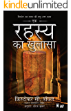 Ek Rahasya ka Khulasa - A Secret Revealed (Hindi) (Hindi Edition)