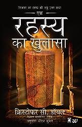 Ek Rahasya ka Khulasa - A Secret Revealed (Hindi)
