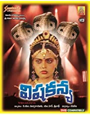 Visha Kanya Telugu Movie VCD