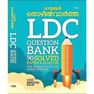 Mathrubhumi Thozhilvartha LDC Question Bank (2004 മുതല് 2016 വരെയുള്ള എല്.ഡി.സി.ലെവല് പരീക്ഷകളുടെ സമ്പൂര്ണ സമാഹാരം)