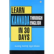 Kannada Novels: Buy Kannada Novels online at best prices in India