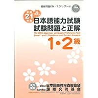 The 2009 JLPT level1 and 2 questions and correct