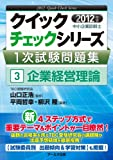 Scarica Libro 3 business management theory primary exam questions focused small business consultant 2012 version Quick Check series 2011 ISBN 4862042066 Japanese Import (PDF,EPUB,MOBI) Online Italiano Gratis