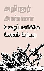உழைப்பாளிக்கே உலகம் உரியது: பேரறிஞர் அண்ணாவின் கட்டுரைகள் - தொகுதி ஒன்பது (Tamil Edition)