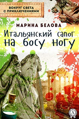 Итальянский сапог на босу ногу (Вокруг света с приключениями) (Russian Edition)