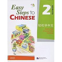 Easy Steps to Chinese - Textbook 2 /Qingsong xue zhongwen - keben 2 (+CD)