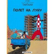 Tintin in Russian: Destination Moon (RUSSISCHE KUIFJES)