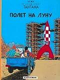 Objectif lune - Edition en russe