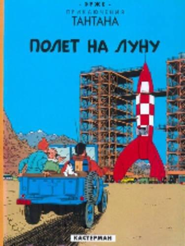Objectif lune : Edition en russe