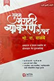 sugam marathi vyakaran with shabdratn and sarav prashnsanch set of 3 books