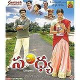 Sandhya Telugu Movie VCD