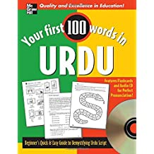 Your First 100 Words In Urdu (E-Book): Beginner's Quick & Easy Guide to Reading Urdu Script (Your First 100 Words In??|Series) by Jane Wightwick (2007-09-19)