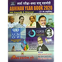 Abhinav Year Book 2020 ( Latest 3 rd Edition )