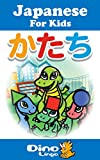 Japanese for Kids - Shapes Storybook: Japanese language lessons for children