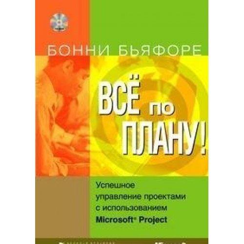 On Time! On Track! On Target! / Vse po planu! Uspeshnoe upravlenie proektami s ispolzovaniem Microsoft Project (+CD) (In Russian) par Byafore Bonni