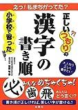 tadashii tsumori no kanji no kakijun otona nara tadashiku kakitai anata wa dokomade wakarimasuka