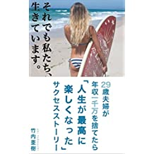 This is how we live: What happened after we throw away our rich life (Japanese Edition)