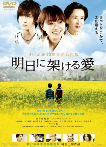 Preisvergleich Produktbild Asu Ni Kakeru Ai [DVD-AUDIO]