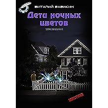 Дети ночных цветов: том 1 (Russian Edition)