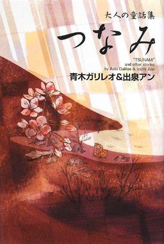 Tsunami : Otona no dowashu. par Garireo Aoki; An Izumi