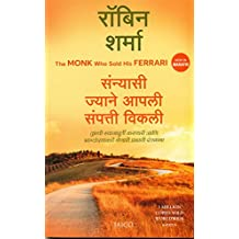 The Monk Who Sold His Ferrari (Marathi) Sanyasi Jyane Apli Sampati Vikli (Marathi Edition)