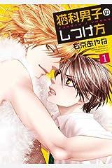 猫科男子のしつけ方(1) 【通常版】 (SPADEコミックス) Comic