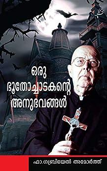 Oru Bhoothochadakante Anubhavangal: ഒരു ഭൂതോച്ചാടകന്റെ അനുഭവങ്ങൾ (Malayalam Edition) by [Books, Sophia , Amorth, Fr. Gabriel]