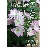 hanabana: arinomamani (Japanese Edition)