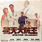 OPERATION BILLIONAIRES By MEI AH Version VCD~In Cantonese & Mandarin w/ Chinese & English Subtitles ~Imported From Hong Kong~ by Sherming Yiu, Patrick Tam Simon Yam