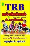 TRB Education Psychology Book is New Edition and All Government Question has added in this Book TRB தேர்வுக்கு 30 மதிப்பெண்கள் இந்த புத்தகத்தில் இருந்து வரும். இன்நூல் ஆசிரியர் தேர்வுவாரியம் நடத்தகூடிய அனைத்து மாணவர்களுக்கும் பயன்னுடையது. இப்புத்தகம்...