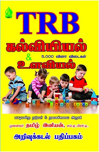 TRB Education Psychojogy, Kalviyal 5000 Q / A , New Edition With Latest TRB Exam Questio and Answer