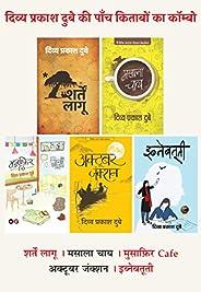 Divya Prakash Dubey 5 Books Combo । दिव्य प्रकाश दुबे की 5 किताबों का कॉम्बो (Sharten Laagoo + Masala Chay + M