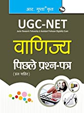 UGC-NET: Commerce Previous Years Paper (Solved): Commerce (Paper I, II, III) Previous Years Paper (Solved)