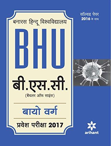 BHU B.Sc Bio Varg Parvesh pariksha 2017