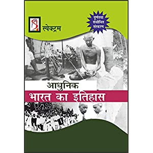 Adhunik Bharat Ka Itihas by Spectrum (Old Edition)