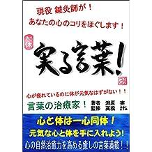 genekisinkyusigaanatanokoriwohogusimasu minorukotoba (Japanese Edition)