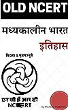 #5: Old NCERT Madhyakalin Bharat (मध्यकालीन भारत ) (हिंदी में): for IAS/UPSC/CSAT/NDA/CDS/NET (Hindi Edition)