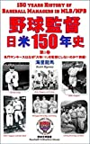 150 Years History of Basball Managers in MLB and NPB volume9: Why does not the Yankees hire the great old timers as a manager Part1 (Baseball Civilization Library) (Japanese Edition)