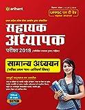 #2: UPPSC LT Grade Assistant Teacher Samanya Adhyan Guide 2018