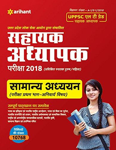 UPPSC LT Grade Assistant Teacher Samanya Adhyan Guide 2018